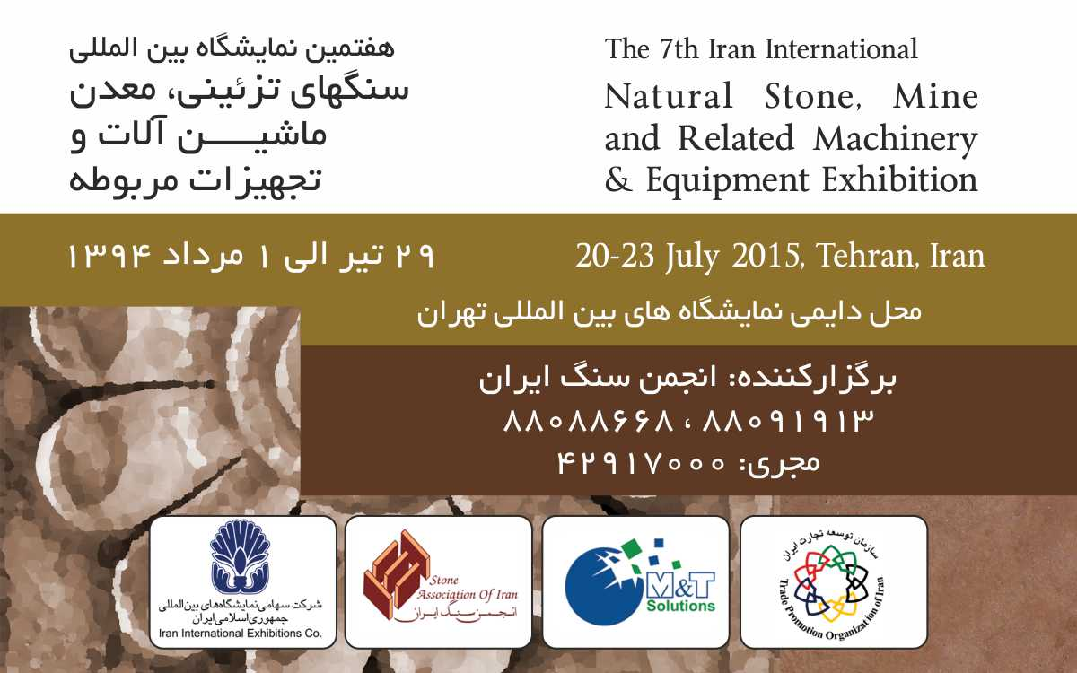 the seventh International Exhibition of Stone ( Tehran )